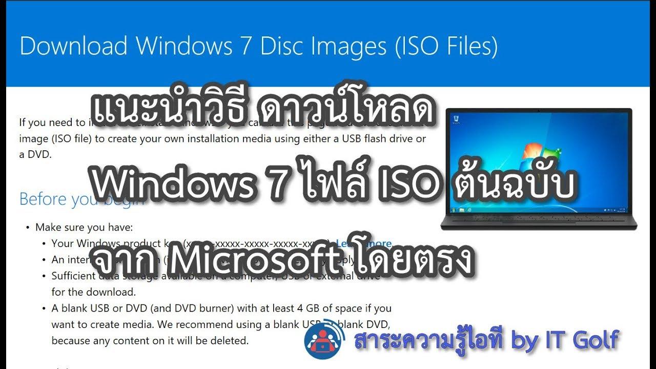 ดาวน์โหลด Windows 7 ไฟล์  iso ต้นฉบับจากเว็บไมโครซอฟท์ - NONGIT COM