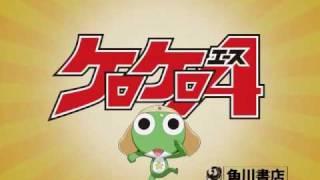ケロケロエース9月号 2010年7月26日発売! http://www.kadokawa.co.jp/...