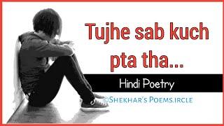 """Tujhe sab kuch pata tha..."" | For a broken heart 💔 | ©Shekhar's Poems.ircle"
