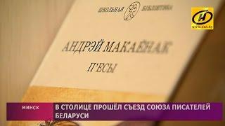 Съезд Союза писателей прошёл в Минске