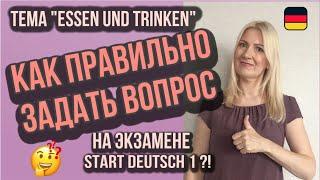 Start Deutsch 1: Как правильно задать вопрос на экзамене?!