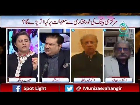 Spot Light with Munizae Jahangir | Hammad Azhar Kitnay Pani Main?| 30 March 2021 | Aaj News