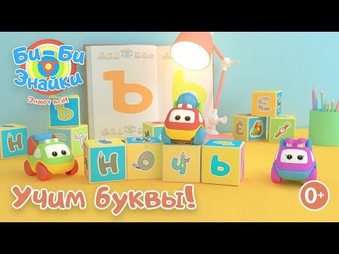 Би-Би-Знайки Буквы Ь/Ъ(песенки для детей)Развивающиймультик. Песенка для малышей. Мультик обучающий!