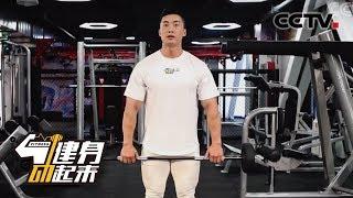 [健身动起来]20190722 50+晨练营| CCTV体育