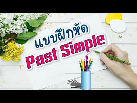 แบบฝึกหัด Past Simple Tense ที่ช่วยให้คุณเข้าใจง่ายขึ้น