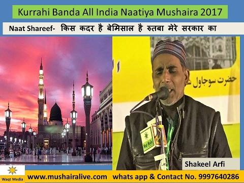 किस कदर है बेमिसाल है रुतबा मेरे सरकार का Shakeel Arfi  Naat Shareef Kurrahi All India Mushaira 2017