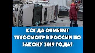 Когда отменят техосмотр в Россиипо закону 2019 года?