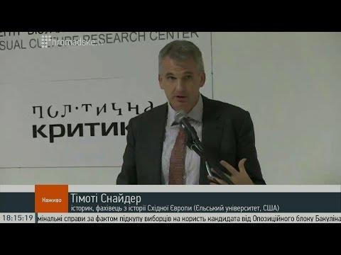 Лекція Тімоті Снайдера: «Європа після 1914: інтеграції та дезінтергації»