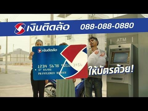 บัตรติดล้อ | เงินติดล้อให้บัตรด้วย! (15sec.)