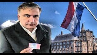 Нидерланды выдали Саакашвили  удостоверение личности