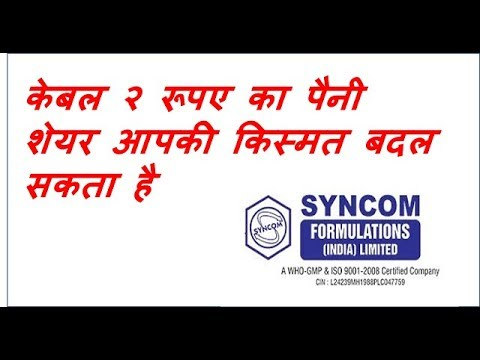 Stock Study : Syncom Formulations India Limited