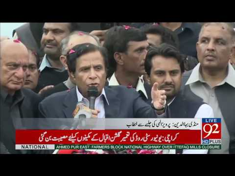 Chaudhry Pervaiz Elahi addressing in Mandi Bahauddin - 92NewsHDPlus