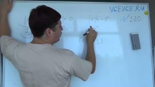Задача №120. Алгебра 7 класс Макарычев.