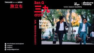 1『風の旅人』(Kaze no Tabibito = เพื่อนรวมทาง) - Sanqband (Japanese Version)