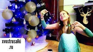 подарок на Новый год ХВОСТ РУСАЛКИ