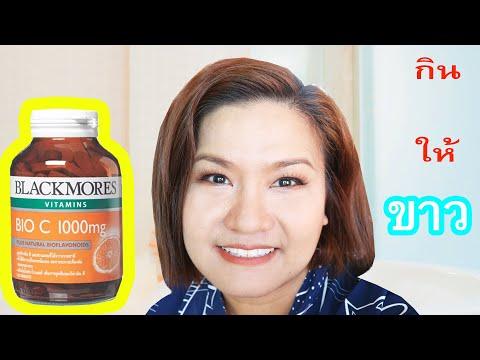 ขาวชัวร์!! 5 วิธีกินวิตามินซีให้ขาว ใส ใน14 วัน!!