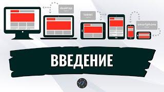 #1 Flexbox и Less верстка адаптивного сайта из макета PSD
