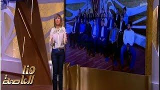 هنا العاصمة   لميس الحديدي تعلن عن مسلسلات وبرامج رمضان 2017 ومواعيد برنامجها على اكسترا نيوز