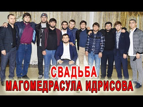 Свадьба М-расула Идрисова_10.11.2019
