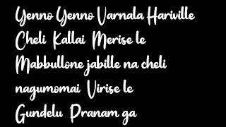 Yenno yenno varnala hariville song | #Lyricalsongs
