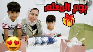 فلوق عادل و بوبو يسوون مفاجأة بيوم المعلم - عائلة عدنان