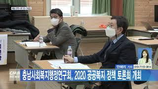 [대전뉴스] 충남사회복지행정연구회, 2020 공공복지 …