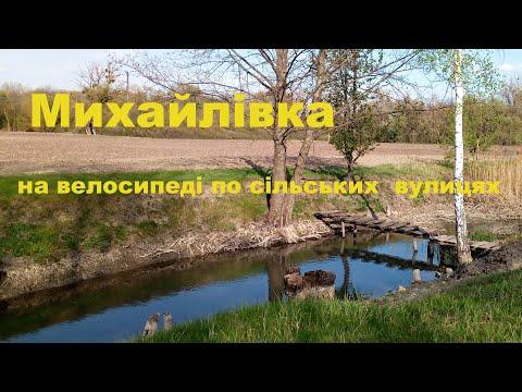 По Михайловке на велосипеде