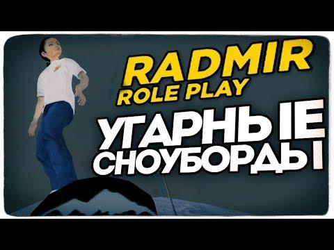ЭПИЧНЫЙ НОВЫЙ ГОД 2020! КАТАЕМСЯ НА СНОУБОРДЕ! - RADMIR RP (CRMP) #48