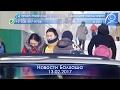 Новости Балхаша 13.02.2017