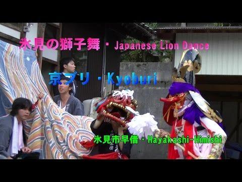 富山県氷見市の獅子舞(Japanese Lion dance)