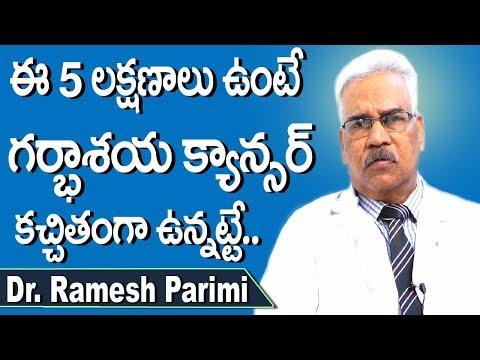 5 Cervical Cancer Symptoms in Telugu | Test For Cervical Cancer | Dr.Ramesh Parimi | Doctors Tv