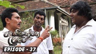 Deiyange Ratey | Episode 37 - (2018-09-01) | ITN Thumbnail