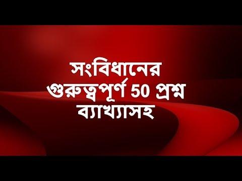 সংবিধানের গুরুত্বপূর্ণ 50 প্রশ্ন ব্যাখ্যাসহ-Bangladesh Constitution