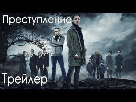 Преступление (1 сезон)