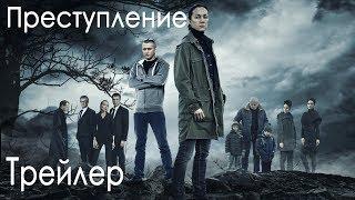 Сериал «Преступление». Трейлер