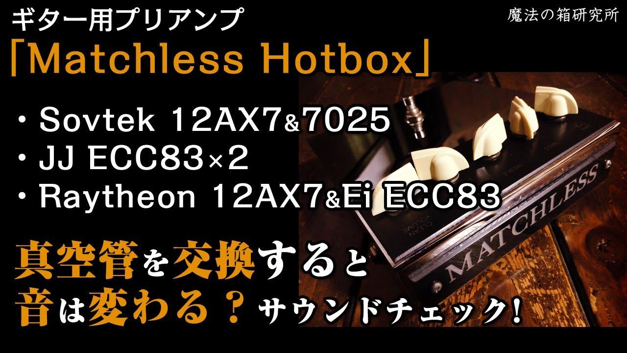 [Matchless Hotbox ]の真空管を交換すると音は変わる?3パターンの組み合わせでチェックした 【魔法の箱研究所】