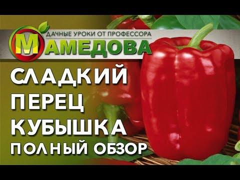 Вопрос: Сладкий перец, сорт Адмирал Колчак F , какие характеристики сорта?