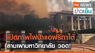 Wildfire in South Africa Burning the university burned! | TNN cool news | 19-04-21