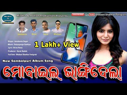 Mobile bhangidela, new sambalpuri hit song, singer- jasobanta sagar, music- satyaganga gadtiya mp3