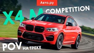 BMW X4 M Competition 510hp: POV–тест на гоночном треке