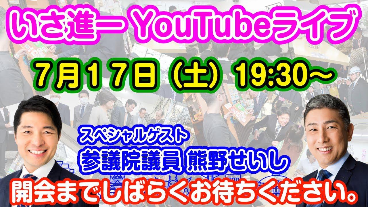 7/17(土)  第5回 いさ進一 YouTubeライブ