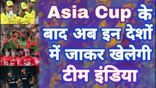 Asia Cup 2018 : Team India Full Schedule Just After AsiaCup Till World Cup 2019 | Virat To Led Again
