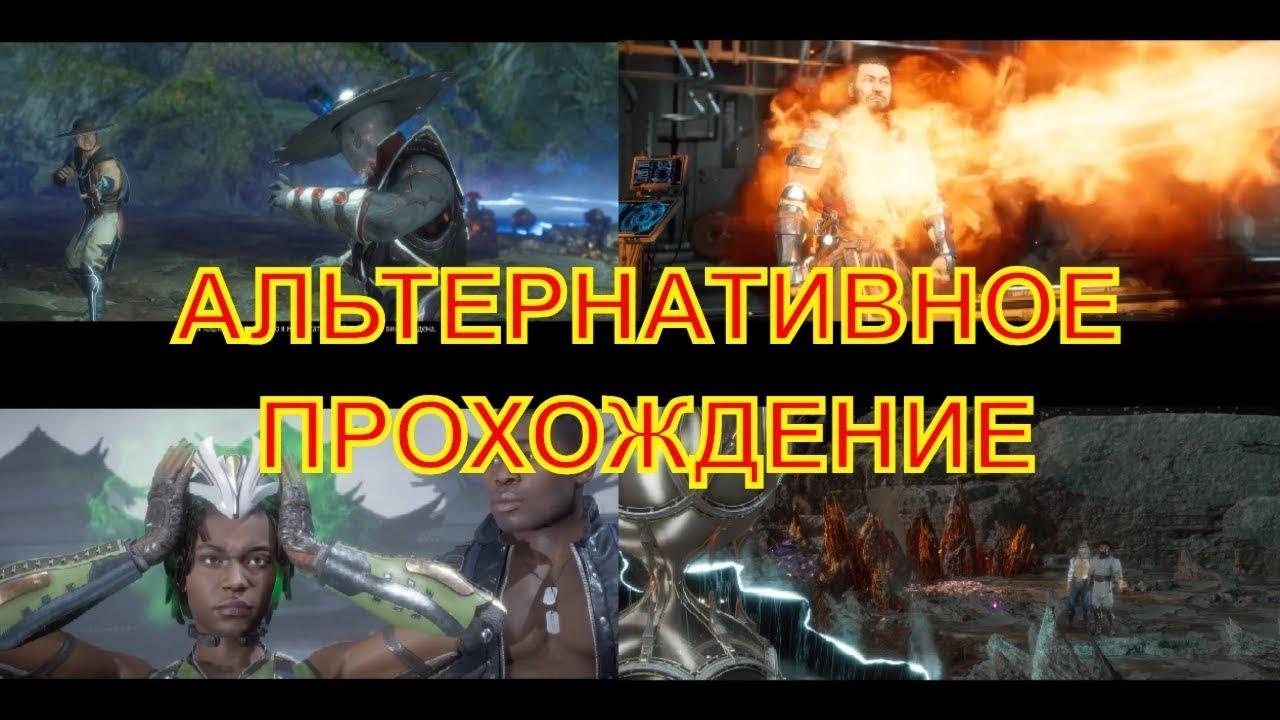 АЛЬТЕРНАТИВА - MORTAL KOMBAT 11 (Сюжет) #3