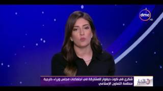 الأخبار - شكري في كوت ديفوار للمشاركة في اجتماعات مجلس وزراء خارجية منظمة التعاون الإسلامي
