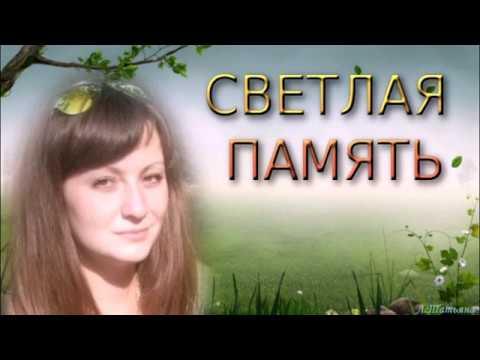 Память Машеньке  С земным днём рождения ДОЧЕНЬКА!
