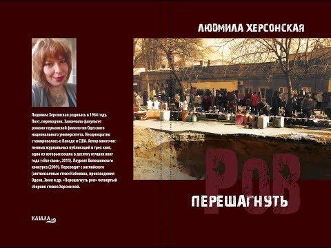 Презентація нових книг Людмили Херсонської та Бориса Херсонського