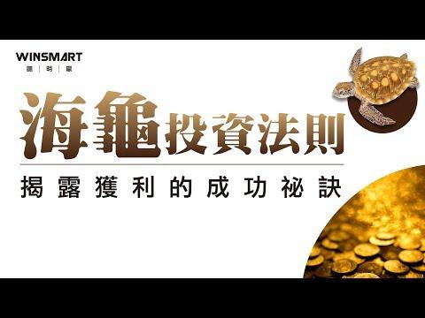 【期貨】 WINSMART同學會海龜交易法則,揭露獲利的成功秘訣!