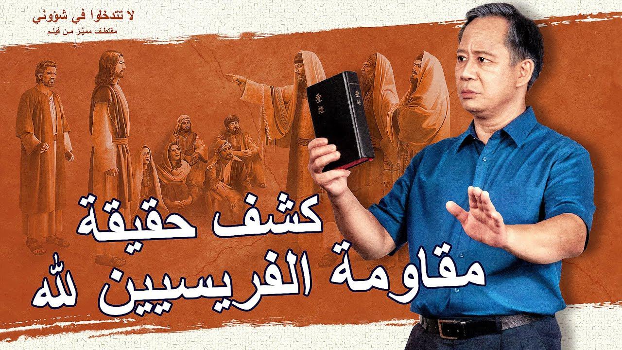 فيلم مسيحي | لا تتدخلوا في شؤوني | مقطع 5: كشف حقيقة مقاومة الفريسيين لله