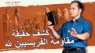 مقطع من فيلم مسيحي (5) | لا تتدخلوا في شؤوني | كشف حقيقة مقاومة الفريسيين لله