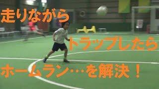 動きながらのボールコントロール【なぜ?がわかればサッカーが上手くなる!】出来ないが出来るに変わる魔法のトレーニング  soccer football traning
